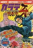 Karate Jigokuhen Fang vol.1 (BUNCH WORLD) (2002) ISBN: 4107701794 [Japanese Import]