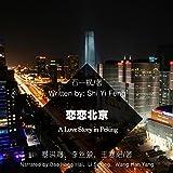 恋恋北京 - 戀戀北京 [A Love Story in Peking] (Audio Drama)