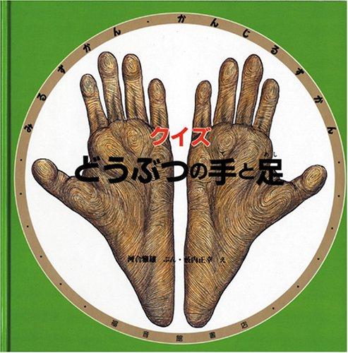 クイズ どうぶつの手と足 (みるずかん・かんじるずかん―金の本)