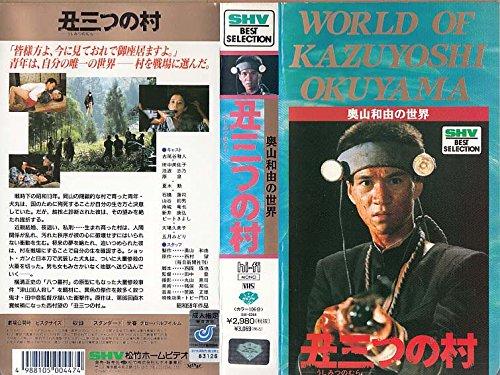 Amazon.co.jp: 丑三つの村 [VHS...