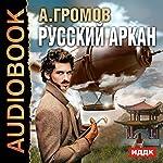 Russian Noose [Russian Edition] | Alexander Gromov