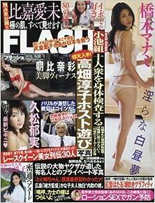 [雑誌] FLASH 2016-09-20号