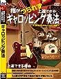 ギター教則DVD「指がつられず上達できる!ギャロッピング奏法」
