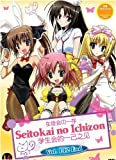 Student Council's Discretion Complete Anime Series DVD [Seitokai No Ichizon] (Japanese audio with English subtitles.)