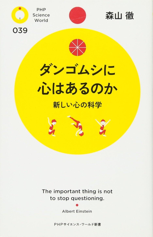 Download Dangomushi ni kokoro wa arunoka : Atarashii kokoro no kagaku ebook