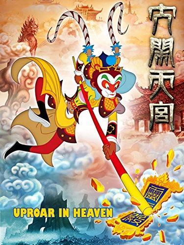 Uproar in Heaven ()
