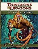 モンスター・マニュアル2 第4版 (ダンジョンズ&ドラゴンズ基本ルールブック)