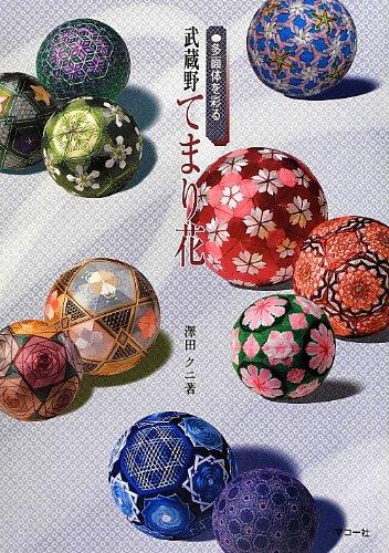Read Online Temari Embroidery Thread Ball Japanese Craft Pattern Book Musashino Flower pdf
