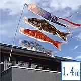 鯉のぼり 子供の日 こどもの日 男の子 1.4mセット 金箔 2m伸縮スタンド付