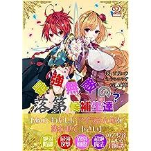 saikyoumutekinorakudaikouhoseitati (GLnovel) (Japanese Edition)
