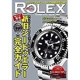 REAL ROLEX 2017年Vol.18 小さい表紙画像
