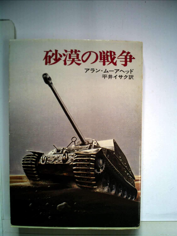 砂漠の戦争 (1977年) (ハヤカワ...