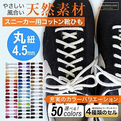 スニーカー用コットン靴ひも・丸紐 60cm (C-602