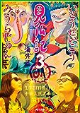 見仏記3 海外篇<見仏記> (角川文庫)