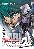 Babel II The Returner 5 (Young Champion Comics)