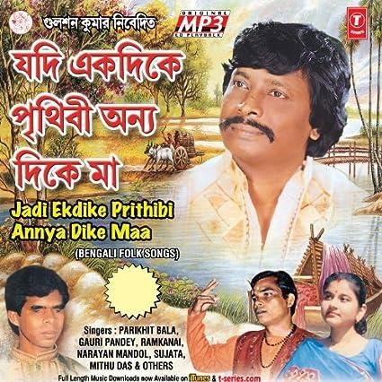 Buy Jadi Ekdike Prithibi Annya Dike Maa (Folk) Online at Low