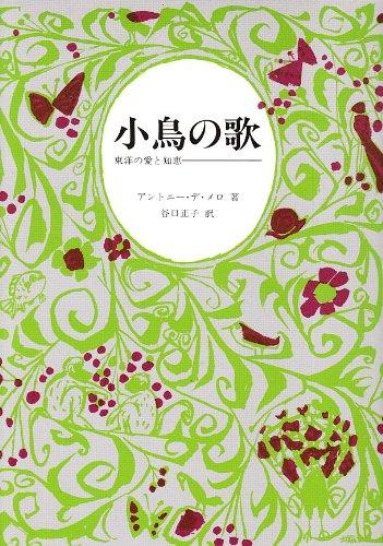 Kotori no uta Anthony De Mello; Masako Taniguchi