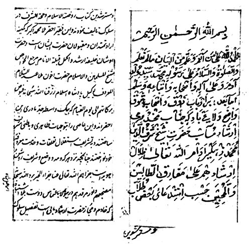 Hudyat-ul-Ikhwan - A rare manuscript about Naqshbandi Sulook Scholar Edition. (rare manuscript of a Sufi book on the Naqshbandi path) [ [Student Loose Leaf Facsimile Edition. Re-Imaged and Highly Contrasted from Original for Greater Clarity. 2015] ()