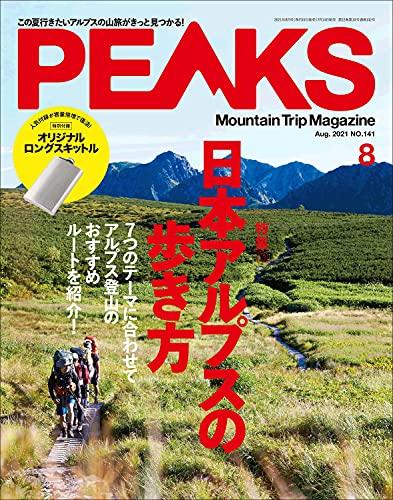 PEAKS 最新号 表紙画像