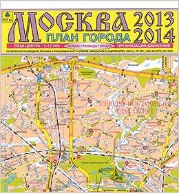 Karta avtodorog. Moskva. 2017: .: 9785170997817: Books - Amazon.ca