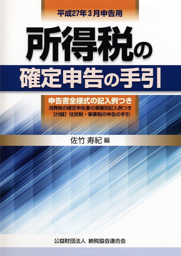 Read Online Shotokuzei no kakutei shinkoku no tebiki. 2015. pdf