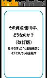 その資産運用は、どうなのか(改訂版): 日本のぼったくり金融機関とイライラしている金融庁