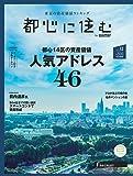 都心に住む by suumo(バイ スーモ)2019年12月号