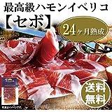 生ハム イベリコ豚 ハモン デ セボ 75% 24ヶ月熟成 最高級 40g