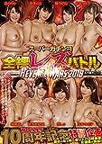 スーパーガチンコ全裸レズバトル REVENGE WARS2018 [DVD]