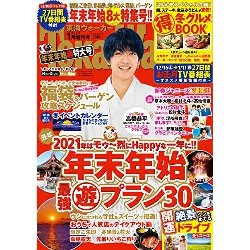 東海ウォーカー 2021年 1月 増刊号 表紙画像