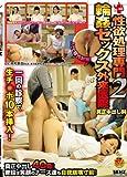 性欲処理専門 輪姦セックス外来医院2 真正中出し科 [DVD]