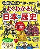 よくわかる! 日本の歴史 (こどもにほんの歴史)