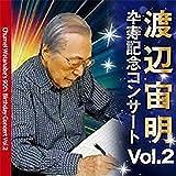 3SCD-0025 渡辺宙明卆寿記念コンサートVol.2