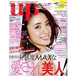 bea's up 表紙画像