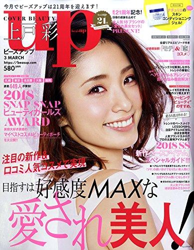 bea's up 最新号 表紙画像
