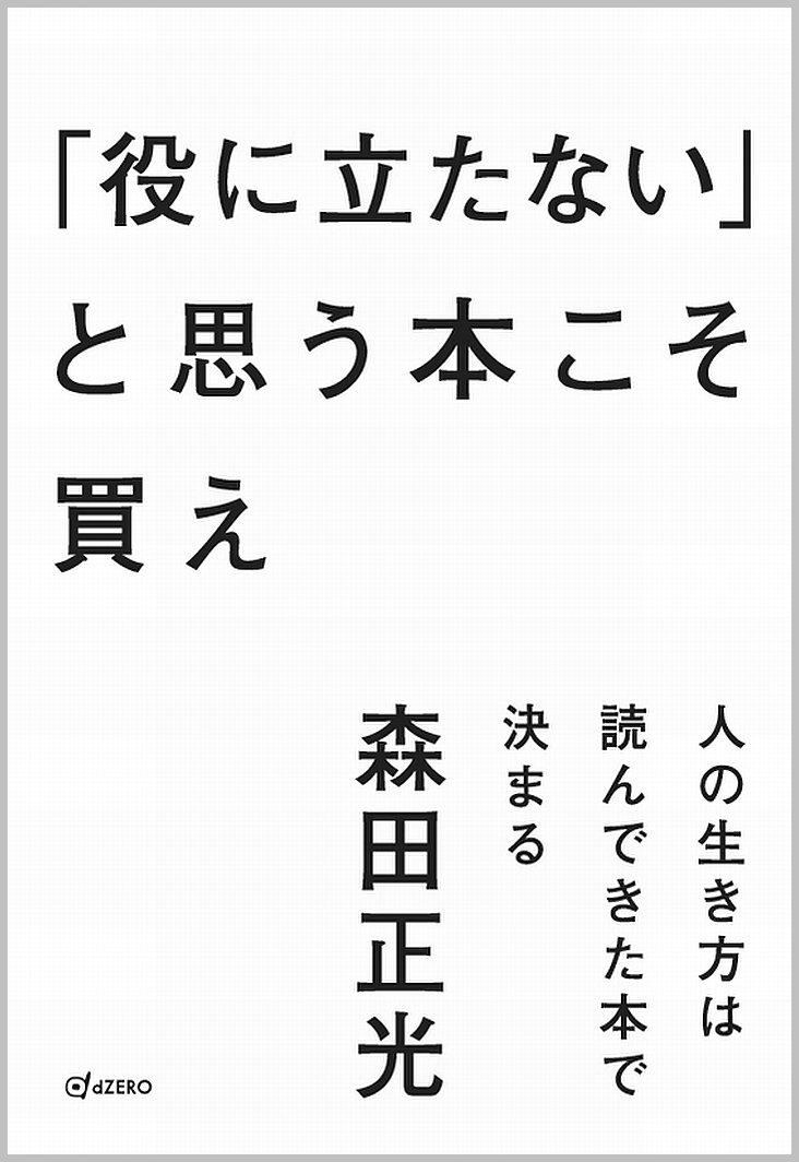 Yaku ni tatanai to omo hon koso kae : Hito no ikikata wa yonde kita hon de kimaru. PDF