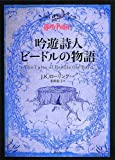 download ebook the tales of beedle the bard (japanese edition) pdf epub