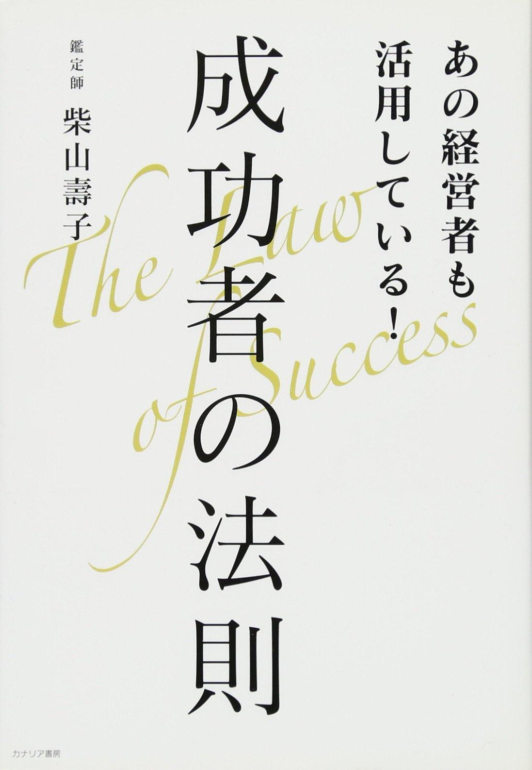 Download Seikōsha no hōsoku : Ano keieisha mo katsuyōshiteiru PDF
