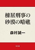 棟居刑事の砂漠の暗礁 「棟居刑事」シリーズ (角川文庫)