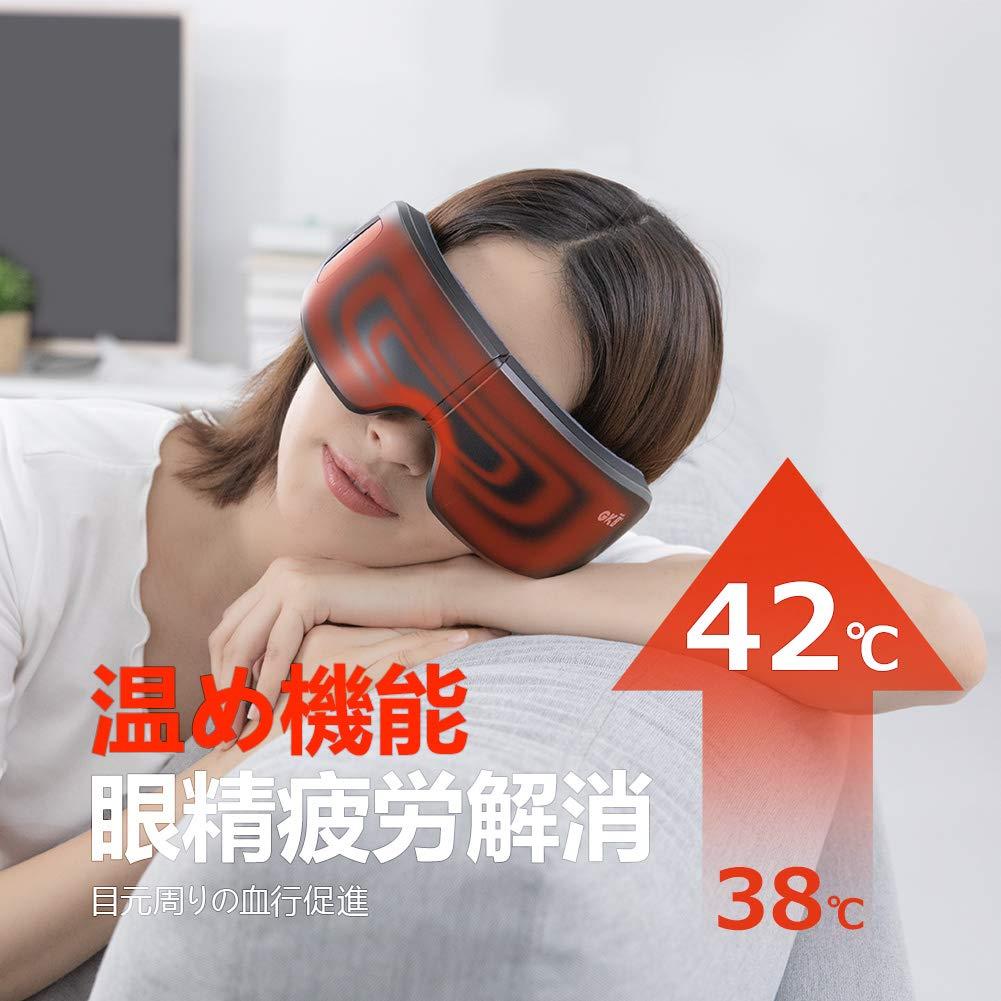 アイマッサージャー 温熱モード