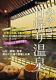 みやぎ日帰り温泉(2018年版)