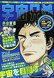 Space Brothers special omnibus VOL.2 (Kodansha MOOK) ISBN: 4063897508 (2013) [Japanese Import]
