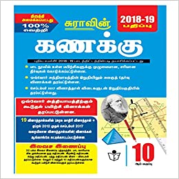 Sura's 10th Std Mathematics Guide (Tamil Medium): Amazon in: A Panel