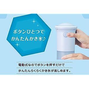 ドウシシャ かんたん電動氷かき器 DKIS-150WH