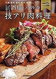 居酒屋・バルの技アリ肉料理―牛肉・豚肉・鶏肉・鴨肉・馬肉etc. (旭屋出版MOOK)
