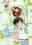 S×S・1章: 鈴木と進藤