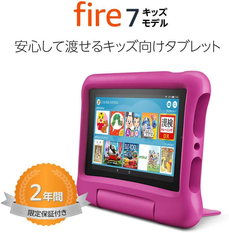 Fire 7 タブレット キッズモデル ピンク
