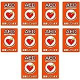 【10枚セット】 AED設置シール A4片面 ステッカー Y267A