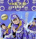 Ninja Kids Summer Mission Impossible [Blu-ray]