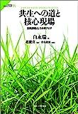 共生への道と核心現場: 実践課題としての東アジア (サピエンティア)